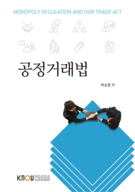 공정거래법(1학기)