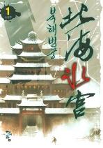 북해빙궁 1