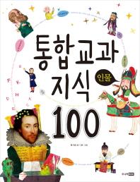 통합 교과 지식 100: 인물
