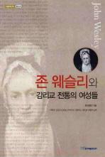 존 웨슬리와 감리교 전통의 여성들