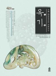 중국 시안의 문화유산: 옥기