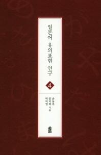 일본어 유의표현 연구. 4