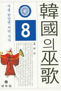한국의 무가. 8: 서울 한강변 지역 무가