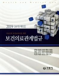 보건의료관계법규(요약/해설)(2019)