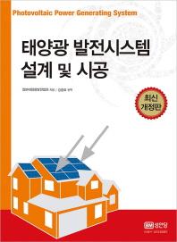 태양광 발전시스템 설계 및 시공