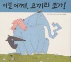 이걸 어째 코끼리 코가