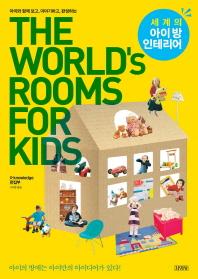세계의 아이 방 인테리어