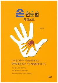 손 전도법(특강노트)