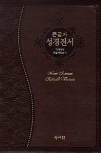 큰글자 성경전서(초코)(중)(슬림)(개역개정)(색인)(NKR73SS)