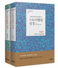 성경 전 장을 이야기로 풀어 쓴 스토리텔링성경 창세기+출애굽기 세트