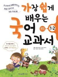 가장 쉽게 배우는 국어 교과서 1-2