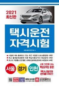 택시운전자격시험 서울 경기 인천(2021)