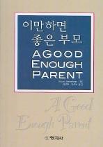 이만하면 좋은 부모
