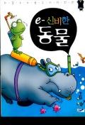 e-신비한 동물(과학만화 S55)