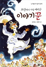 조선에서 가장 재미난 이야기꾼