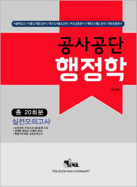 공사공단 행정학 실전모의고사(2016)