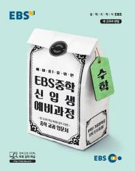 EBS 예비 중1을 위한 중학 수학 신입생 예비과정(2020)
