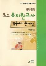 유치원교사 임용고시 문제집 (희소) (2004)