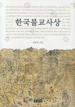 한국불교사상