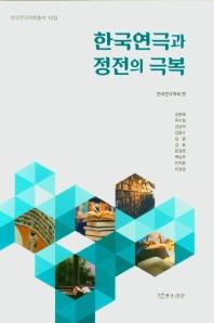 한국연극과 정전의 극복