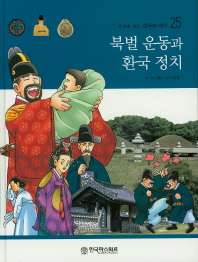 북벌 운동과 환국 정치
