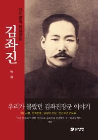 만주벌의 항일영웅 김좌진