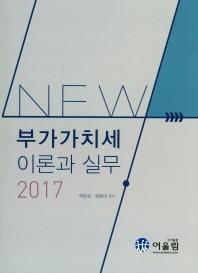 New 부가가치세 이론과 실무(2017)