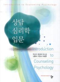 상담심리학 입문