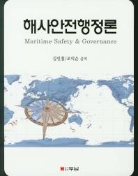 해사안전행정론