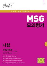 MSG 모의평가 고등 수학영역 나형(5회분)(2018)(봉투)(8절)