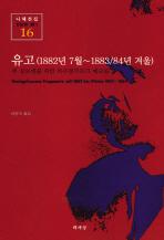 유고(1882년7월-1883/1884겨울)(니체전집16)