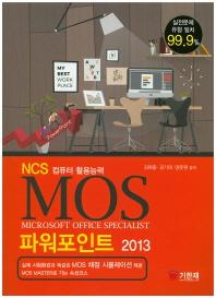 MOS 파워포인트 2013