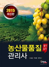 농산물품질관리사 필기실기(2015)