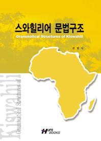 스와힐리어 문법구조