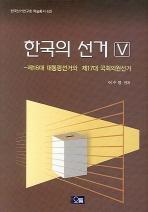 한국의 선거  V