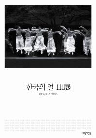 한국의 얼 111전(선물포장)