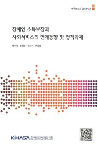 장애인 소득보장과 사회서비스 연계동향 및 정책과제