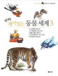 가자 재미있는 동물 세계. 3
