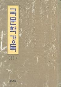 국문학 강독
