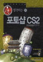 포토샵 CS2