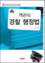 경찰 행정법(객관식)(대학교재 국가시험 승진시험 대비)