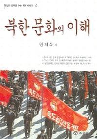 북한 문화의 이해