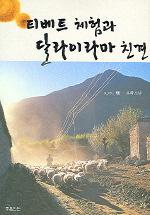 티베트 체험과 달라이라마 친견