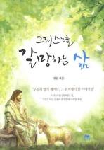 그리스도를 갈망하는 삶