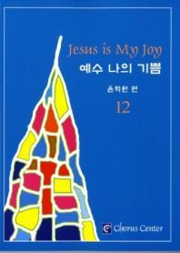 예수 나의 기쁨. 12(악보)