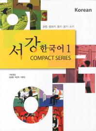 서강 한국어. 1