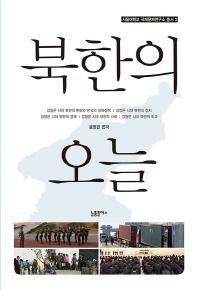북한의 오늘