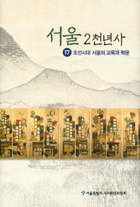서울 2천년사. 17: 조선시대 서울의 교육과 학문