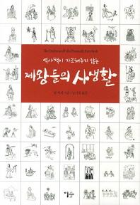 역사책이 가르쳐주지 않는 제왕들의 사생활