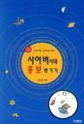 사이버시대 홍보벗기기